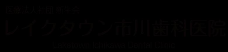 医療法人社団新生会レイクタウン市川歯科医院