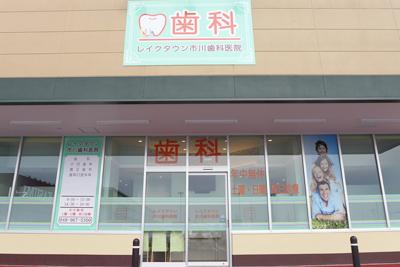 レイクタウン市川歯科医院外観